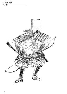 honcyoukoujinroku03-A4.pdf_.jpg