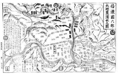 信濃国六郡大地震満水之図gouseiA3C.jpg