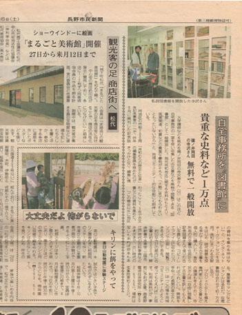 2002040607naganoshimin.jpg