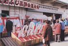 ふじ祭り品評会2000