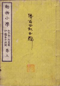 doubutusyougaku01-1.jpg