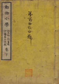 doubutusyougaku02-1.jpg