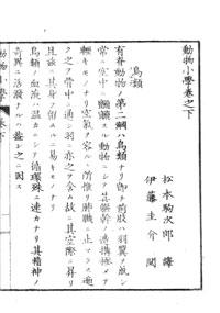 doubutusyougaku02-2.jpg
