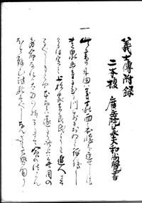 gisidenfuroku-02.jpg