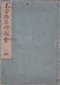 kisomeisyozue01-2-1.jpg