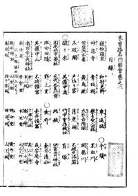 kisomeisyozue02-2.jpg