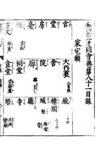 sansai81-02.jpg