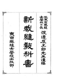 sinsaihoukyoukasyo01-2.jpg