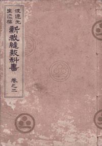 sinsaihoukyoukasyo02-1.jpg