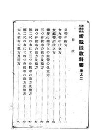sinsaihoukyoukasyo02-2.jpg