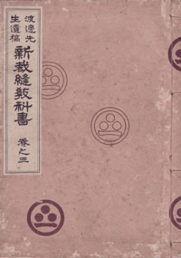 sinsaihoukyoukasyo03-1.jpg
