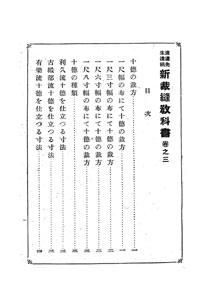 sinsaihoukyoukasyo03-2.jpg