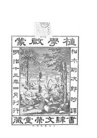 syokubutukeimou01-2.jpg