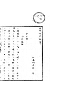 syokugakukeimou3-2.jpg