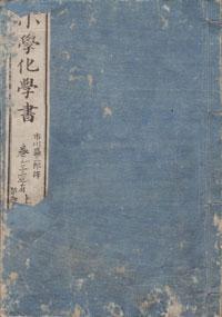 syougakukagaku01-1.jpg