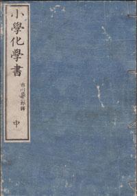 syougakukagaku02-1.jpg