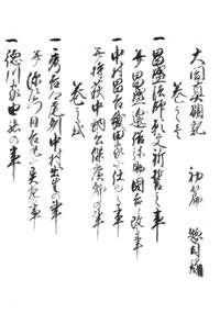 taikousinkenki1-0102-2.jpg