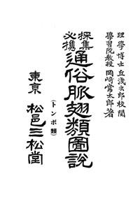 tuzokumyakusyouruizusetu-2.jpg
