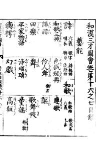wakan1617-02.jpg