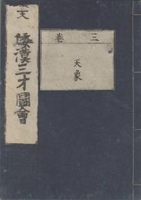 wakansansaizue003.JPG