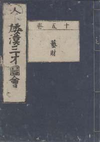 wakansansaizue015.JPG