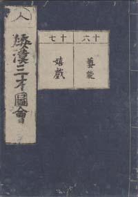 wakansansaizue016017.JPG