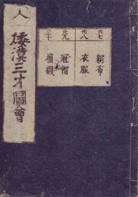 wakansansaizue027030.jpg