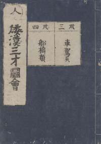 wakansansaizue033034.jpg