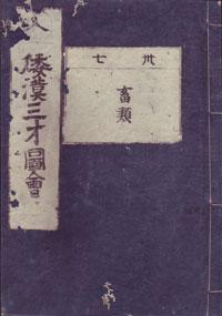 wakansansaizue037.jpg