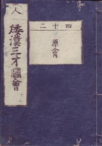 wakansansaizue042.jpg