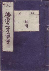 wakansansaizue043.jpg