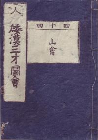 wakansansaizue044.jpg
