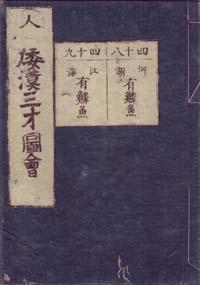wakansansaizue048049.jpg