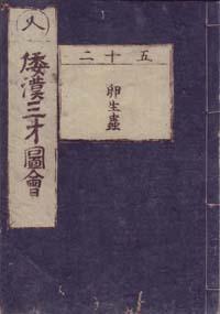 wakansansaizue052.jpg
