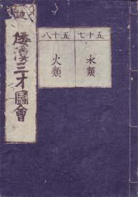 wakansansaizue057058.jpg