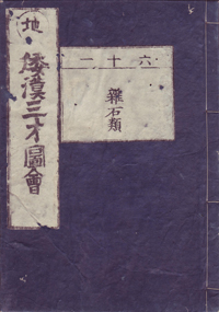 wakansansaizue061.jpg