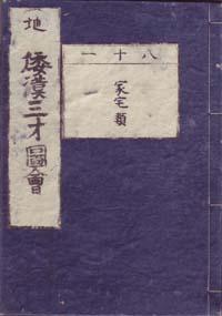 wakansansaizue081.jpg