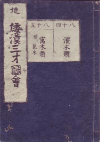 wakansansaizue084-085.jpg