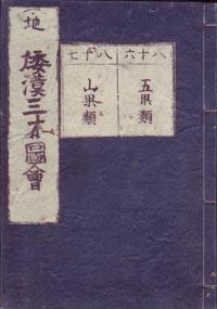 wakansansaizue086-087.jpg