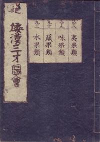 wakansansaizue088-091.jpg