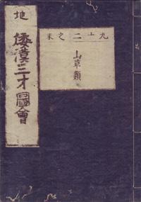 wakansansaizue0922.jpg