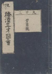 wakansansaizue093.jpg