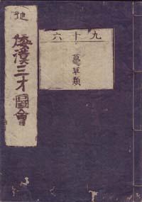 wakansansaizue096.jpg