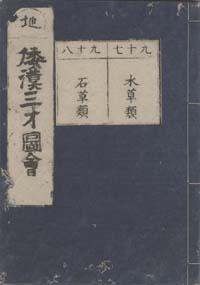 wakansansaizue097-098.jpg
