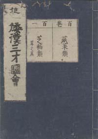 wakansansaizue100-101.jpg