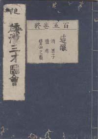 wakansansaizue105.jpg