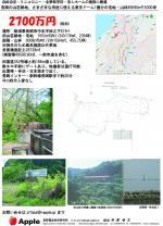 新潟県長岡市、海近くの土地・山林、東京ドーム1個分販売。